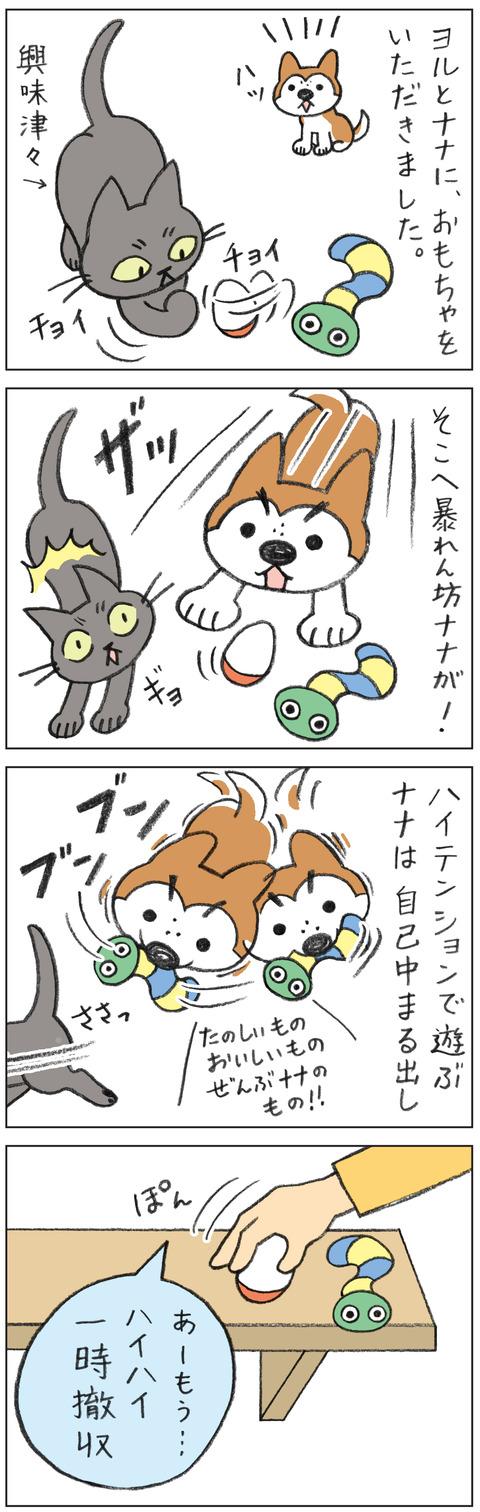 動物18-0153-1