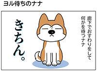 動物チーム48話-ss