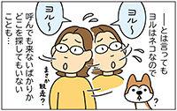 動物チーム28話-ss