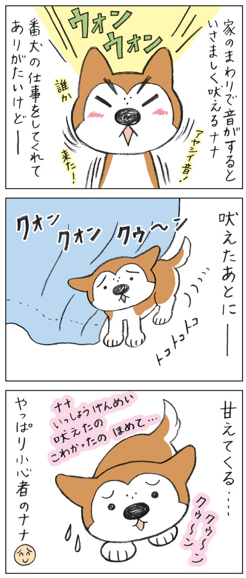 動物18-0145