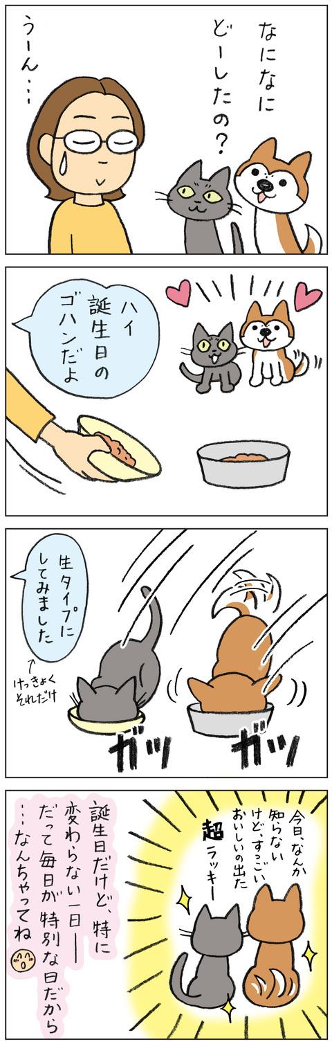 動物18-0151-2