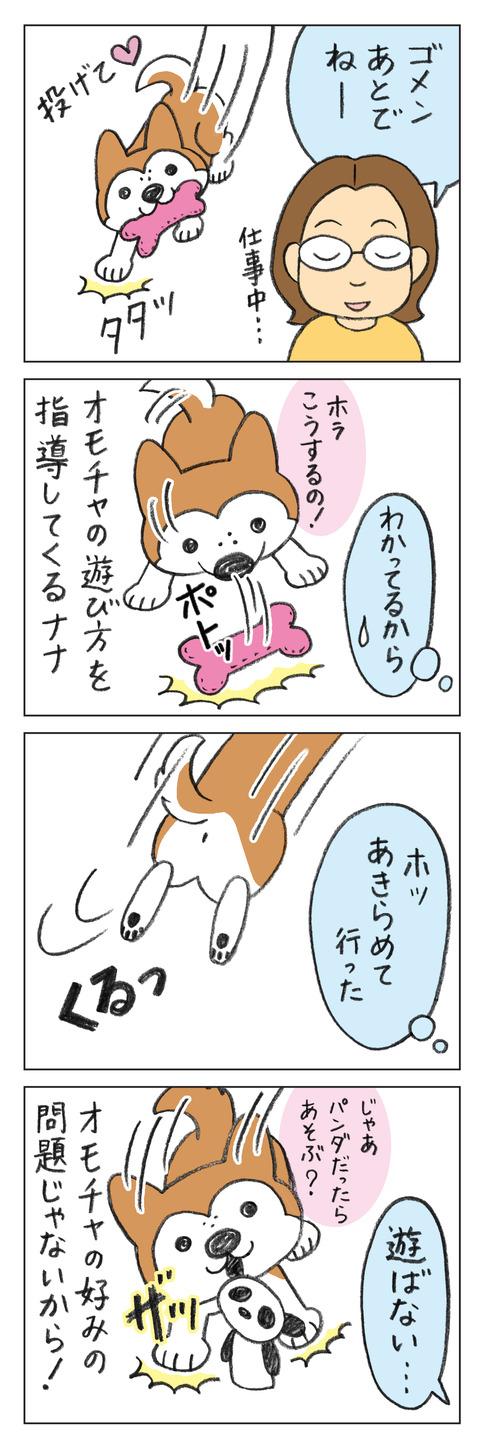動物18-0142