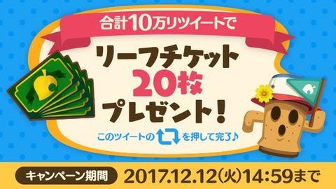 【ポケ森】10万リツイートでリーフチケットが貰えるキャンペーンキタ――(゚∀゚)――!!wwwwwwのサムネイル画像