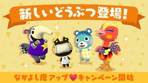 【ポケ森】新しい4人のキャンパーの登場キタ――(゚∀゚)――!!wwwwwのサムネイル画像
