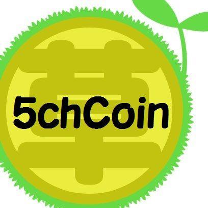 【仮想通貨】話題の「5chCoin」がアツイ!?今後の予定を要チェック!のサムネイル画像