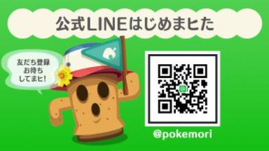 【ポケ森】公式LINEアカウントで遊んでみたwwwwwwのサムネイル画像