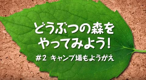 【ポケ森】Google Playキャンペーン!リリース前先行プレイ動画第2弾が公開!のサムネイル画像