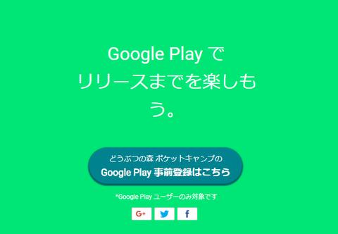 【ポケ森】Google Play限定壁紙が貰えるキャンペーンがキタ――(゚∀゚)――!!のサムネイル画像
