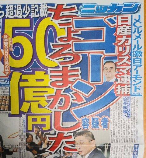 ゴーン逮捕_日刊スポーツ