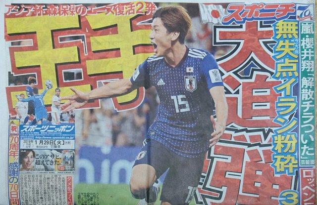 大迫イラン日本アジアカップ_