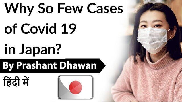 インドによる日本の新型コロナ対策ホルホル映像