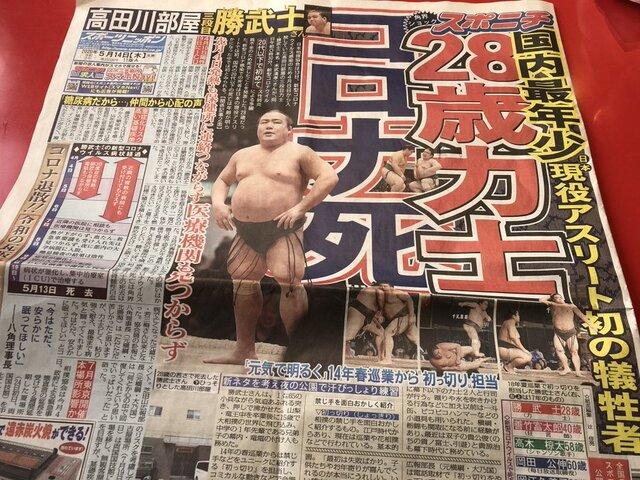 勝武士死去スポーツニッポン2