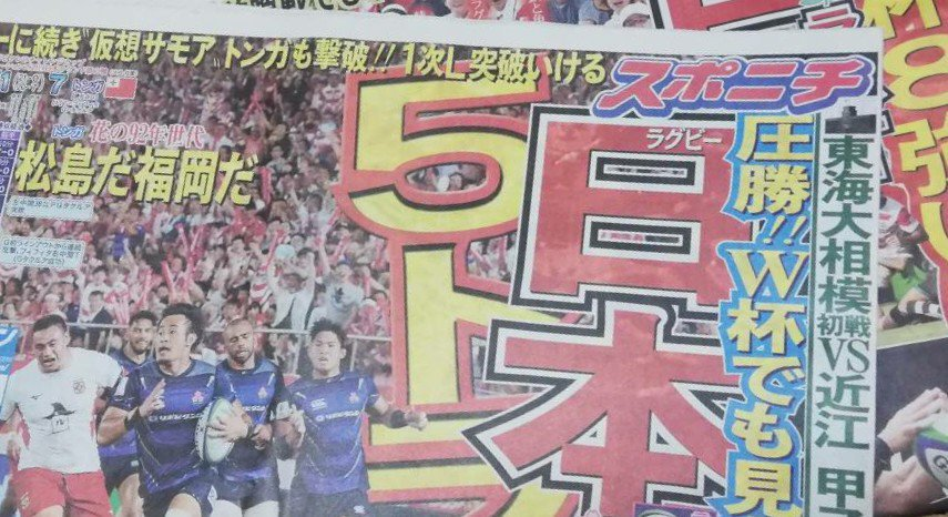 ラグビー日本トンガ_スポニチ