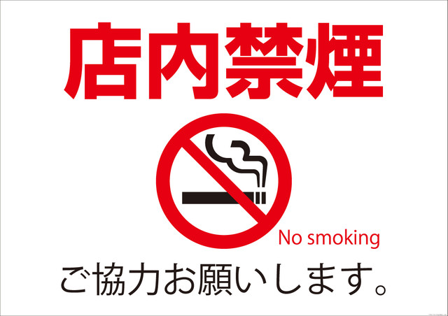 pictogram16no_smoking