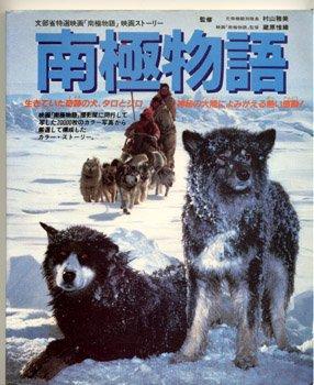 南極物語2