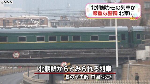 金正恩列車