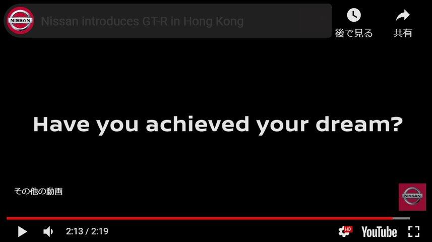 あなたは自分の夢を達成しましたか