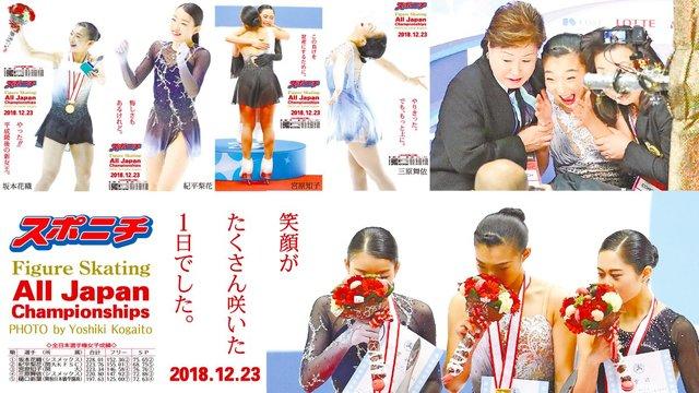 全日本フィギュア選手権女子スポニチ