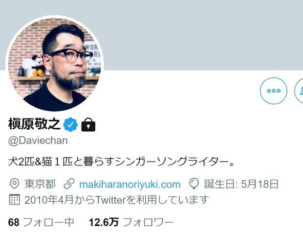 槇原敬之twitter