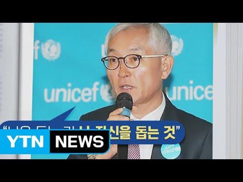 韓国ユニセフ無報酬