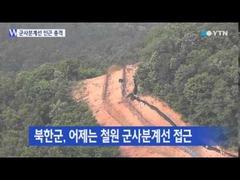 韓国北朝鮮国教