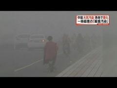 北京の大気汚染