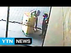 韓国宅配ボックス泥棒
