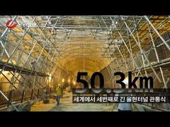 韓国ユルヒョントンネル