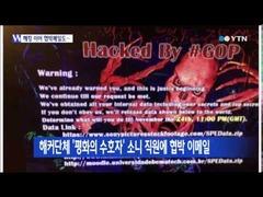 北朝鮮ハッキング