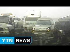 濃霧事故韓国