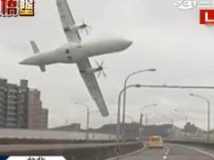 トランスアジア航空墜落