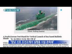 北朝鮮SLBMミサイル潜水艦
