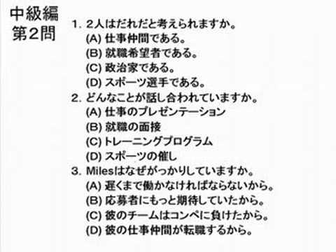 TOEICリスニング日本語版