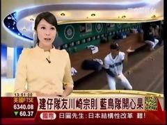 台湾メディアの川崎宗則