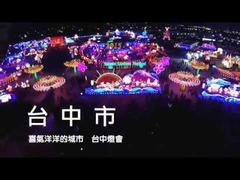 台湾ランタンフェスティバル