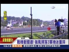 台湾高速訓練