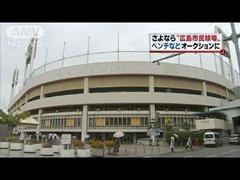 広島市民球場オークション