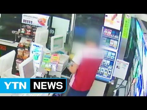 韓国初日アルバイト窃盗