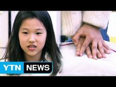 女子小学生韓国
