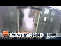 韓国おれおれ詐欺