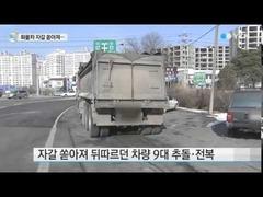 韓国トラック砂利