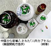 韓国 人肉カプセル   密輸防止策 産婦人科 薬剤師
