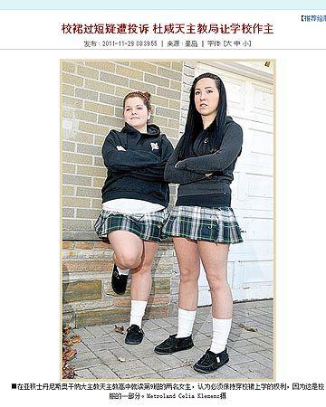 【カナダ】女子高校生の制服スカートが超ミニ化 巨乳1