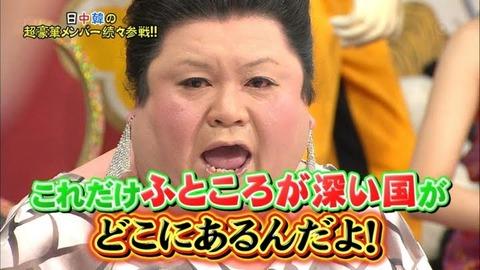 マツコ・デラックス ネトウヨ 嫌韓 韓国 巨乳5