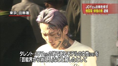 格闘  俳優 瓜田純士 逮捕 JOY 姉脅す Sophia(ソフィア) 創価