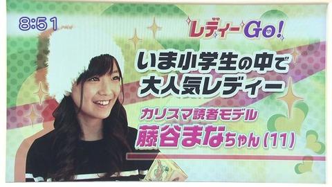 女子小学生カリスマ読者モデル1