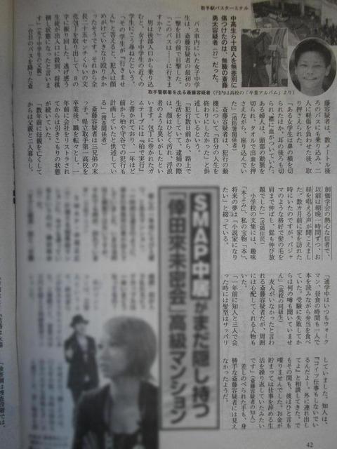 取手駅無差別殺傷事件斎藤勇太創価学会