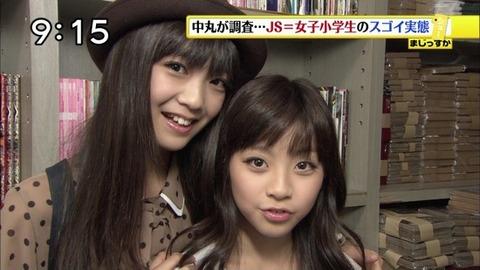3女子小学生カリスマ読者モデル