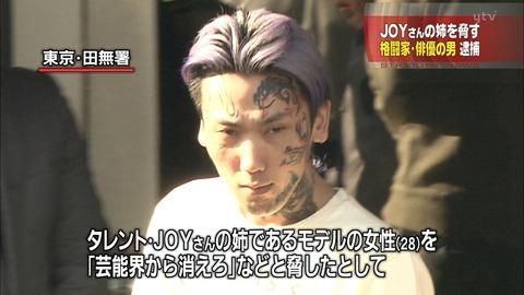 格闘  Sophia(ソフィア) 俳優 瓜田純士 逮捕 JOY 姉脅す 創価 a