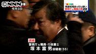 塚本富男 中国人 偽装結婚 警視庁元職員 逮捕
